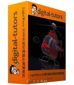 LightWave 3D直升机实例制作视频教程 Digital-Tutors Modeling a Realistic Helico...