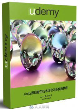 Unity照明着色技术综合训练视频教程