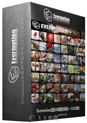 Evermotion出品3D模型合辑第1-163大合集 EVERMOTION ARCHMODELS COLLECTION 2016