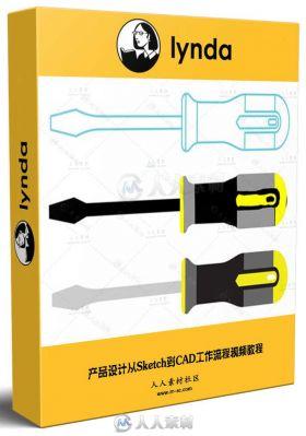 产品设计从Sketch到CAD工作流程视频教程 Product Desig From Sketch to CAD