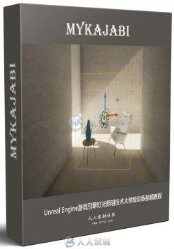 Unreal Engine游戏引擎灯光照明技术大师级训练视频教程