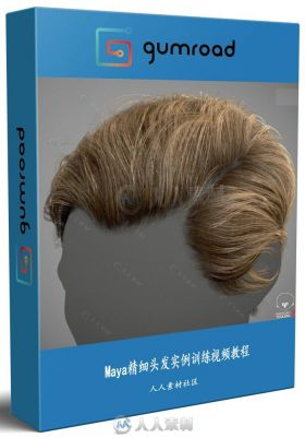 Maya精细头发实例训练视频教程 GUMROAD REALTIME HAIR EXAMPLE BY ADAM SKUTT