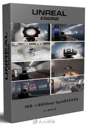 FPS第一人称射击Unreal Engine游戏素材资源 UNREAL ENGINE MARKETPLACE MULTIPLAYE...