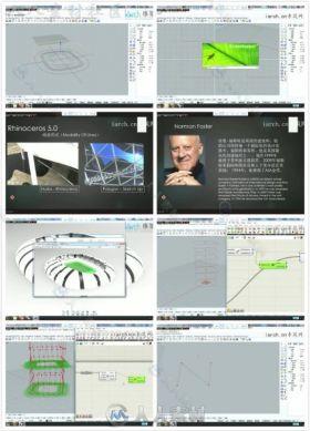 GH的参数化与非线性设计系列视频教程