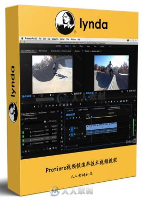 Premiere视频帧速率技术视频教程 Premiere Pro Guru Speed Changes