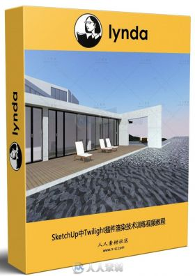 SketchUp中Twilight插件渲染技术训练视频教程 SketchUp Rendering Using Twilight