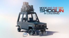 C4D三菱吉普车底模实例制作视频教程 CINEMA 4D MODELING THE TINY SHOGUN IN CINEM...