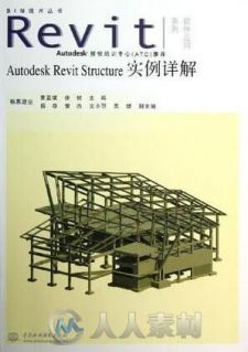 Autodesk Revit Structure实例详解
