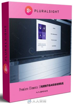 Premiere Elements 15视频制作基础训练视频教程 PLURALSIGHT PREMIERE ELEMENTS FU...