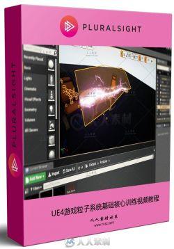 UE4游戏粒子系统基础核心训练视频教程