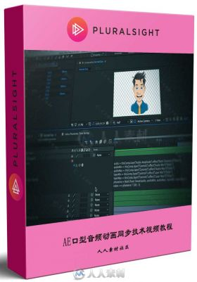 AE口型音频动画同步技术视频教程 PLURALSIGHT AFTER EFFECTS CC ANIMATING LIP SYNC