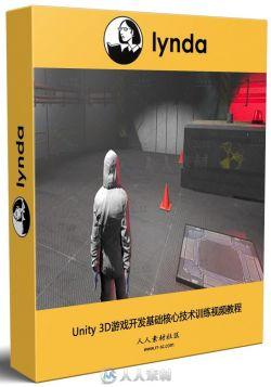Unity 3D游戏开发基础核心技术训练视频教程