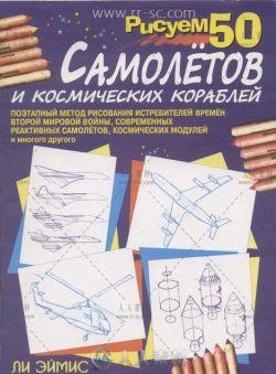 现代50个飞机画法参考素材
