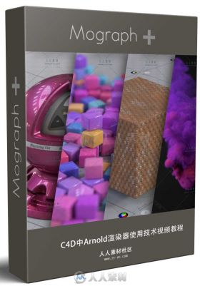 C4D中Arnold渲染器使用技术视频教程 MOGRAPH PLUS THE ULTIMATE INTRODUCTION TO A...