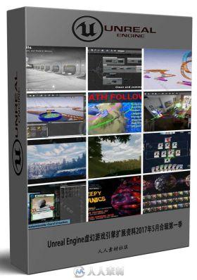 Unreal Engine虚幻游戏引擎扩展资料2017年5月合辑第一季 UNREAL ENGINE 4 MARKETPL...