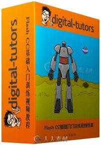 Flash CC基础入门训练视频教程 Digital-Tutors Your First Day in Flash CC