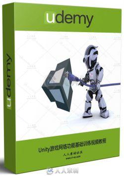 Unity游戏网络功能基础训练视频教程