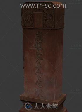 次时代皇帝神位3D模型