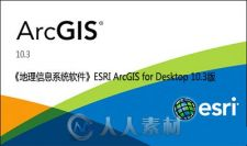 《地理信息系统软件》ESRI ArcGIS for Desktop 10.3版