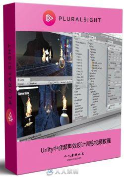 Unity中音频声效设计训练视频教程