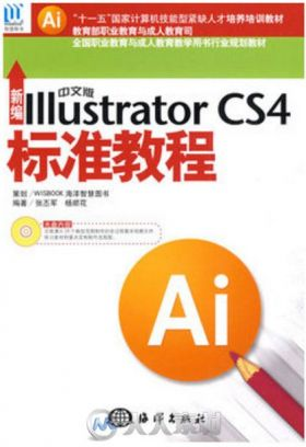 新编中文版Illustrator CS4标准教程