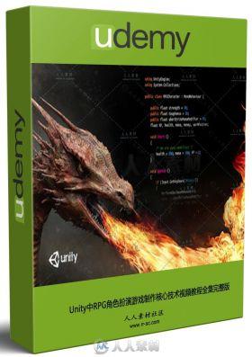 Unity中RPG角色扮演游戏制作核心技术视频教程全集完整版 UDEMY RPG CORE COMBAT C...