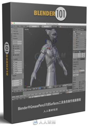Blender中GreasePencil与BSurfaces工具角色制作视频教程 BLENDER 101 BLENDER311 G...