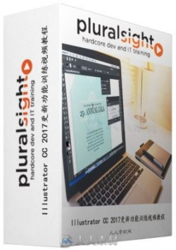 Illustrator CC 2017更新功能训练视频教程 PLURALSIGHT ILLUSTRATOR CC 2017 UPDATES