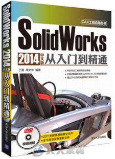 SolidWorks 2014 中文版从入门到精通