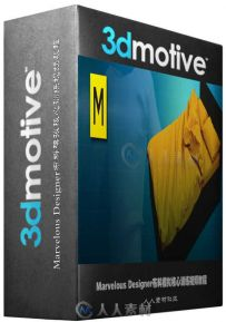 Marvelous Designer布料模拟核心训练视频教程 3DMotive Introduction To Marvelous...