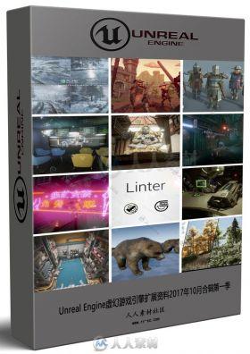 Unreal Engine虚幻游戏引擎扩展资料2017年10月合辑第一季