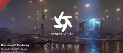 OctaneRender渲染器C4D插件V3.07版