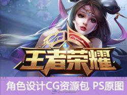 王者荣耀游戏角色设计原画插画PSD文件合集