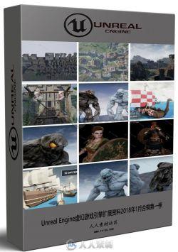 Unreal Engine虚幻游戏引擎扩展资料2018年1月合辑第一季