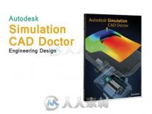 Autodesk CADDoctor For Autodesk Simulation 2016版 Autodesk CADDoctor For Auto...