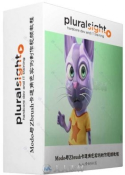 Modo与Zbrush卡通角色实例制作视频教程 PLURALSIGHT CREATING CARTOON CHARACTERS ...