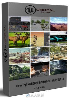 Unreal Engine虚幻游戏引擎扩展资料2017年9月合辑第一季