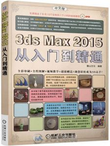 3ds Max2015从入门到精通