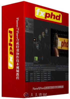Flame与Flare合成特效协作技术视频教程 FXPHD FLR101 INTROUCTION TO FLARE AND FL...