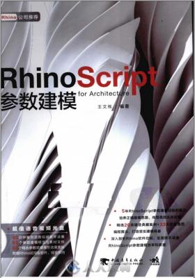 Rhino Script参数建模