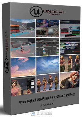 Unreal Engine虚幻游戏引擎扩展资料2017年8月合辑第一季 UNREAL ENGINE 4 ASSET BU...