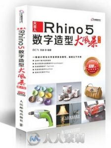 火星人 - Rhino5数字造型大风暴