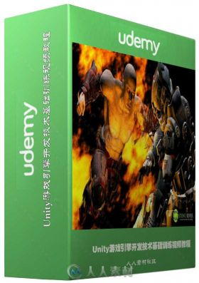 Unity游戏引擎开发技术基础训练视频教程 UDEMY UNITY 3D GAME DEVELOPMENT 3D ENGI...