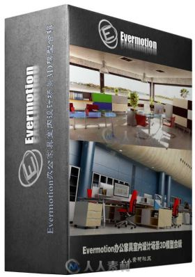 Evermotion办公家具室内设计场景3D模型合辑 Evermotion Archmodels Vol 110 Office...