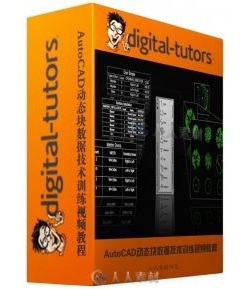 AutoCAD动态块数据技术训练视频教程 Digital-Tutors Utilizing Dynamic Blocks and...