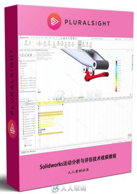 Solidworks运动分析与评估技术视频教程 PLURALSIGHT INTRODUCTION TO SOLIDWORKS M...